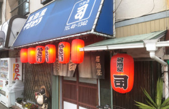 大船・鎌倉街道・居酒屋・司・赤提灯