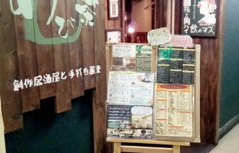 【大船】創作居酒屋と手打ちそば わび茶 (WABICHA)