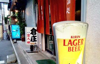 倉庄・大船・居酒屋・立ち飲み居酒屋の老舗