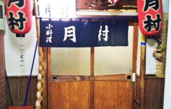 大船・月村・割烹・小料理・居酒屋・郷土料理