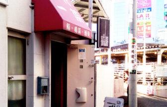 【大船】網代一菜 (あじろいっさい) 予約必須の人気店