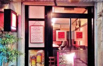 和酒bar Tae ・ワシュバー タエ・美濃松 妙のダイドコ