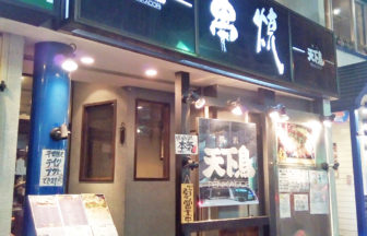 【大船】横浜天下鳥 大船店 焼鳥 居酒屋 もつ鍋