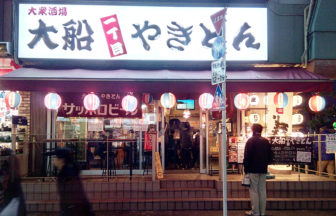 【大船】大船1丁目やきとん・焼きとん 居酒屋 沖縄料理