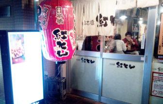 【大船】紅とん やきとん 居酒屋 もつ鍋 焼きとん 2012年3月訪問【閉店】