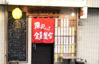 【湘南深沢】深沢村食堂 居酒屋 お刺身 焼鳥 地元愛のあふれるステキなお店