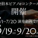 全日本ピアノeコンクール開催
