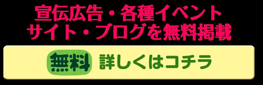 湘南鎌倉エリア総合サイト無料広告掲載